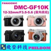 送64G記憶卡+原廠側背包 註冊送原電 Panasonic LUMIX G DMC-GF10 GF10K 12-32 翻轉螢幕 相機