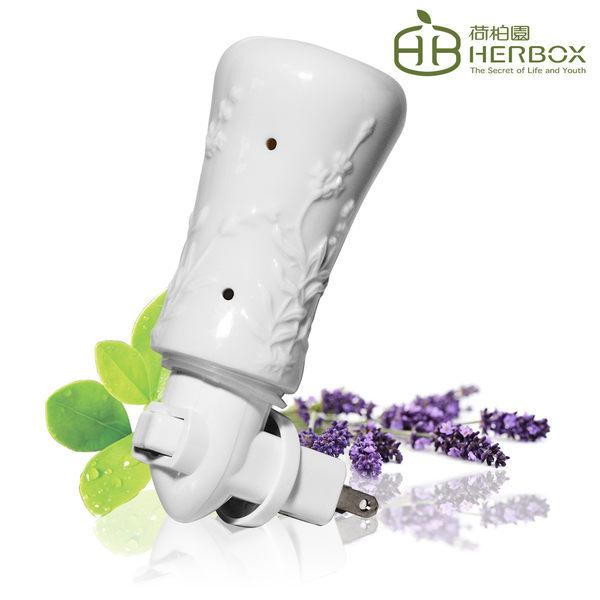 《Herbox 荷柏園》典雅薰香小夜燈/壁燈(可搭配精油薰香使用)