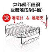 【飛兒】氣炸鍋 不鏽鋼 雙層 燒烤架 (4槽) 飛利浦 HD9220/HD9232/HD9233/HD9743 77