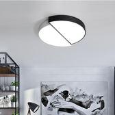 吸頂燈 110伏吸頂燈臥室簡約現代客廳燈創意個性半圓黑白配藝術書房燈具 T 七夕情人節