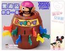 麗嬰兒童玩具館~TAKARA TOMY 公司貨-黑海盗新危機一發遊戲組.彈跳驚嚇 海盜桶