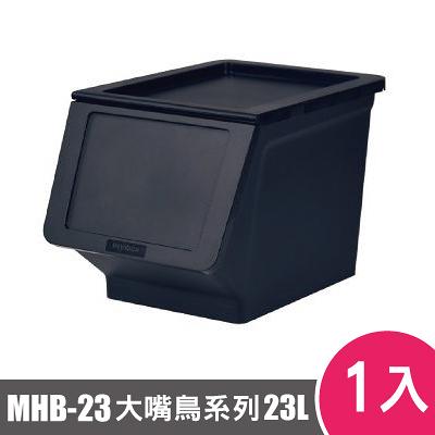 樹德SHUTER大嘴鳥收納箱23L MHB-23 1入