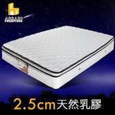 ASSARI-感溫4D立體2.5cm乳膠三線獨立筒床墊(單人3尺)