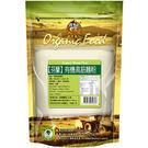 【米森】芬蘭有機高筋麵粉 (500g)  12包  【全素】芬蘭原裝進口