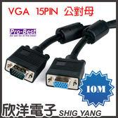 PRO-BEST VGA 15公-15母 2919螢幕專用延長線 10M/米/公尺 (VGA-CBL-15M15F-10)