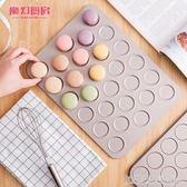 烘焙工具 馬卡龍模具做餅干曲奇不沾烤盤烤箱家用不黏蛋糕模具