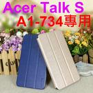 贈螢幕貼【冰河】Acer 宏碁 Talk S A1-734專用 三折側掀皮套/書本式翻頁/保護套/支架斜立展示/軟套