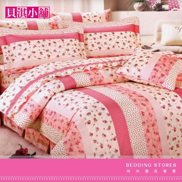 【貝淇小舖】 微笑MIT~精梳純棉印花【甜美公主】標準雙人鋪棉床包三件組~