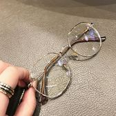 眼鏡框女潮金屬復古圓臉平光鏡【極簡生活館】