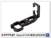 FITTEST Sony A7 A7R 專用 L型快拆板(A7,公司貨) 豎拍板 金屬握把 垂直手把
