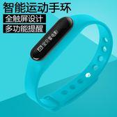 智慧手錶 全程通運動智慧手環 健康提醒防水計步器運動藍牙手表 艾莎嚴選