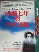【書寶二手書T8/宗教_JPT】西藏七年與少年達賴_哈勒, 刁筱華