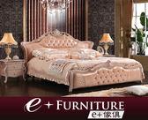 『 e+傢俱 』AB6 泰貝莎 Tabitha 歐式貴族優雅 雙人床架 | 床台 可訂製