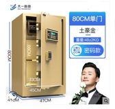 大壹保險櫃家用辦公80cm高指紋密碼大型1米 1.2米 1.5米 單門雙門保險箱保管櫃 MKS免運