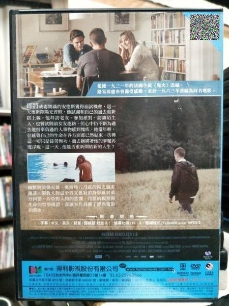 挖寶二手片-G50-014-正版DVD-電影【八月三十一日:我在奧斯陸】-尤沃金提爾(直購價)