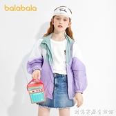 巴拉巴拉童裝女童外套2021新款夏裝中大童輕薄皮膚衣物理防曬上衣 創意家居生活館