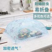 廚房防塵防蚊餐桌剩菜碗罩子飯菜台罩菜罩食物菜蓋可摺疊家用傘罩igo    西城故事