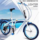 英菲力爾折疊自行車20 寸學生小跑車成人變速青少年單車自行車QM ~櫻花小屋~