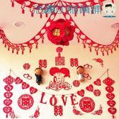 新房布置婚房裝飾創意拉花彩帶喜字套餐洛麗的雜貨鋪