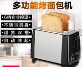 麵包機全自動不銹鋼多士爐烤面包機 家用2片迷你 吐司機自動彈起早餐機220V JD新年禮物