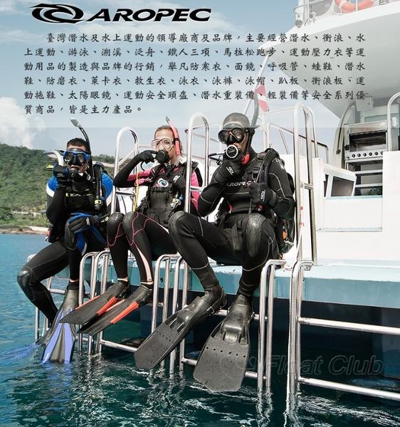 AROPEC 5克矽油(保養潤滑用) 矽油膏 潤滑保養 潛水蛙鞋打亮 手電筒 O環 橡膠墊圈 潛水器材