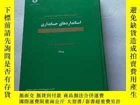 二手書博民逛書店Accounting罕見Standards 阿拉伯文書 大16開