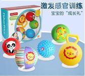 兒童彈力皮球嬰兒手抓球寶寶拍拍球幼兒園按摩球運動訓練套裝-享家生活館 IGO