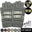 OT SHOP手套‧中性款冬日溫暖禦寒雪花圖騰‧台灣製雙層手套‧現貨黑灰卡其深藍咖啡墨綠NG1437