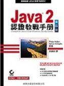 (二手書)JAVA 2 認證教戰手冊