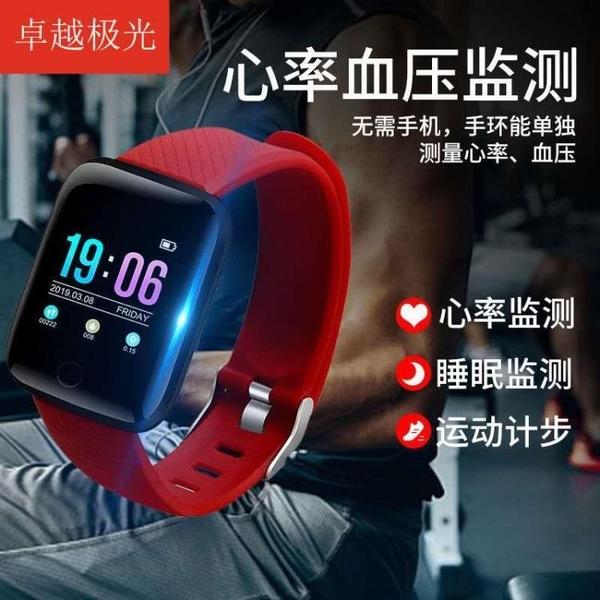 智慧手環 新款大彩屏 防水多功能智慧手環男女血壓心率睡眠計步情侶手錶