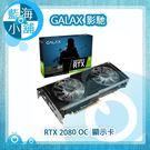 GALAX 影馳 RTX 2080 OC...
