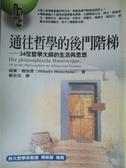 【書寶二手書T4/哲學_JKS】通往哲學的後門階梯_原價370_威廉.魏施德