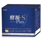 大和酵素--酵源S+Plus植物發酵濃縮&益生菌粉末 30包/盒 6盒