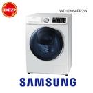 免費裝運 三星 samsung 洗衣機 WD10N AddWash 潔徑門 10KG 洗脫烘 滾筒式 WD10N64FR2W