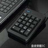 小鍵盤 免切換筆電外接數字鍵盤小鍵盤財務會計銀行支持蘋果usb有線 皇者榮耀3C