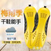 烘鞋器  乾鞋器電暖鞋器烘乾機器除濕除臭烤鞋器機迷你便攜式 KB11809【歐巴生活館】