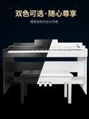 電鋼琴  電鋼琴88鍵重錘專業成人家用幼師初學者學生電鋼智慧數碼電子鋼琴  LX 聖誕節