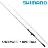 漁拓釣具 SHIMANO SABER MASTER XTUNE 91 H160 L / R (船釣天亞竿)