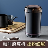 咖啡豆磨豆機便攜電動粉碎器具小型家用多功能磨粉研磨打粉機套裝 「夏季新品」