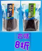 合購8折 清淨生活 海帶芽(嫩芽)+日本A級昆布 售完為止 限時特惠