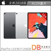 Apple iPad Pro 12.9吋 Wi-Fi 256GB 平板電腦(6期0利率)-附抗刮保護貼+背蓋