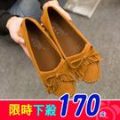 氣質豆豆鞋/平底鞋/休閒鞋(206號)...