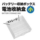 電池 收納盒 小 充電電池 儲藏盒 存放盒 AA AAA 兩用 電池盒 3號 4號 電池存儲盒