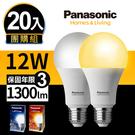 Panasonic 20入組 12W L...