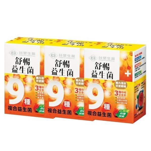 【南紡購物中心】【台塑生醫】舒暢益生菌(30包入/盒) 3盒
