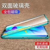 HUAWEI 【雙面玻璃】華為p30pro手機殼p30超薄透明P20Pro磁吸保護 莎瓦迪卡