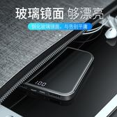 迷妳大容量充電寶 雙鏡面20000M超薄便攜蘋果8行動行動電源15000毫安手機磁吸 極客 igo