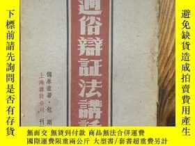 二手書博民逛書店民國34年:通俗辯證法講話罕見MY28065 德永直 上海雜誌公
