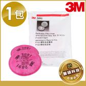 【醫碩科技】3M-2091 P100級 防粉塵 濾棉 適用3M 6200/6800口罩 需搭配3M-502濾蓋