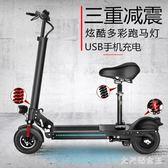 鋰電池折疊式電動滑板車 成人電動自行車代駕代步車電瓶車 BT9605【大尺碼女王】